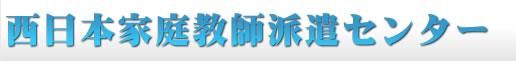 西日本総合教育